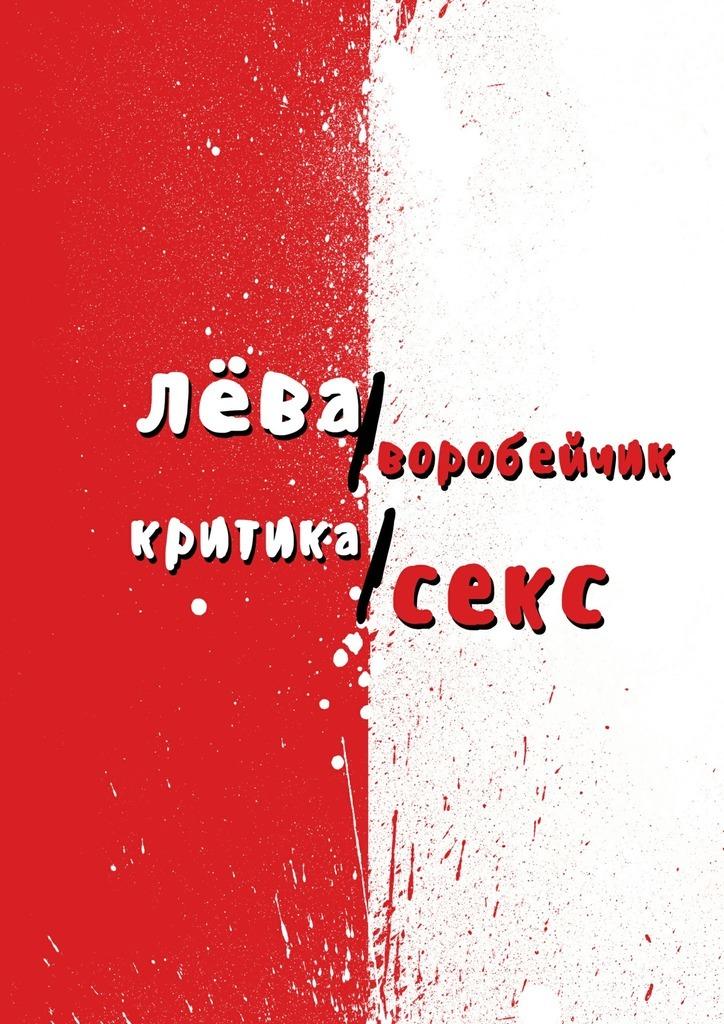 Обложка книги Критика/секс, автор Воробейчик, Лёва