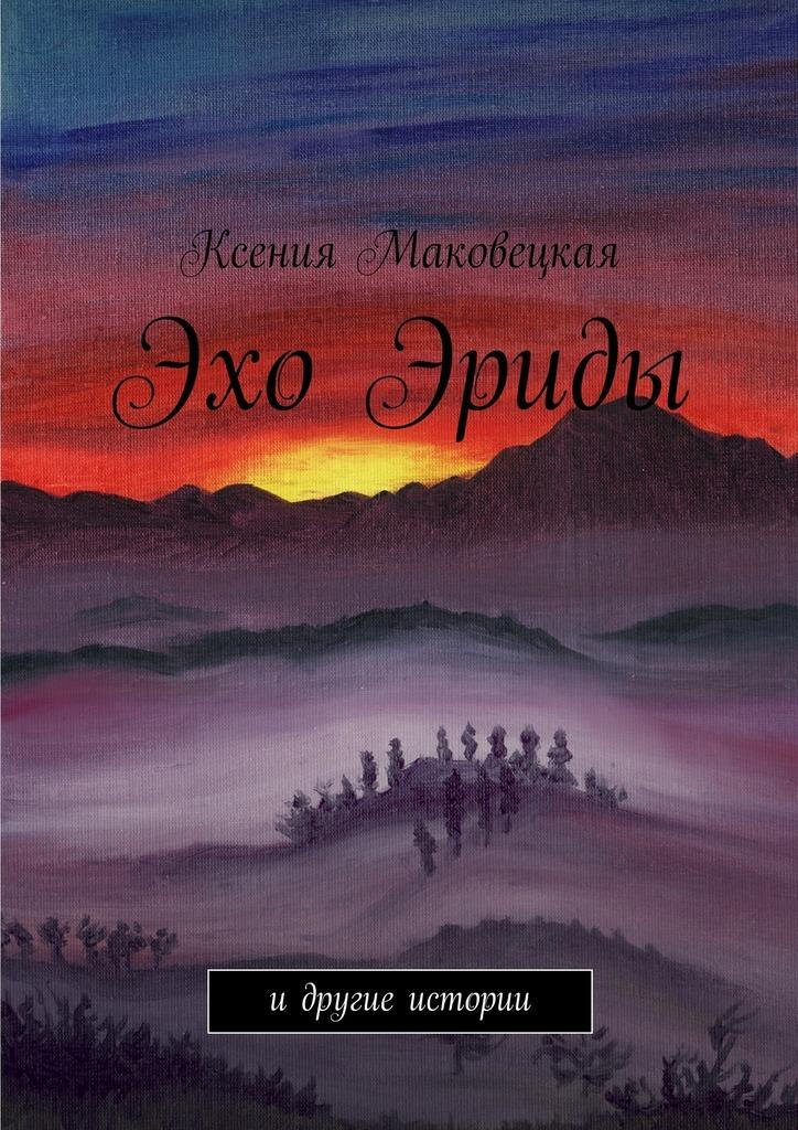 интригующее повествование в книге Ксения Маковецкая