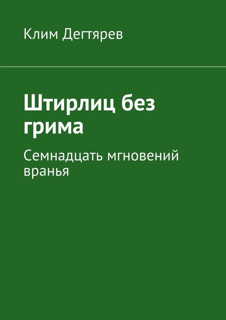 Клим Дегтярев Штирлиц без грима хозиков в и стелс правда за кадром