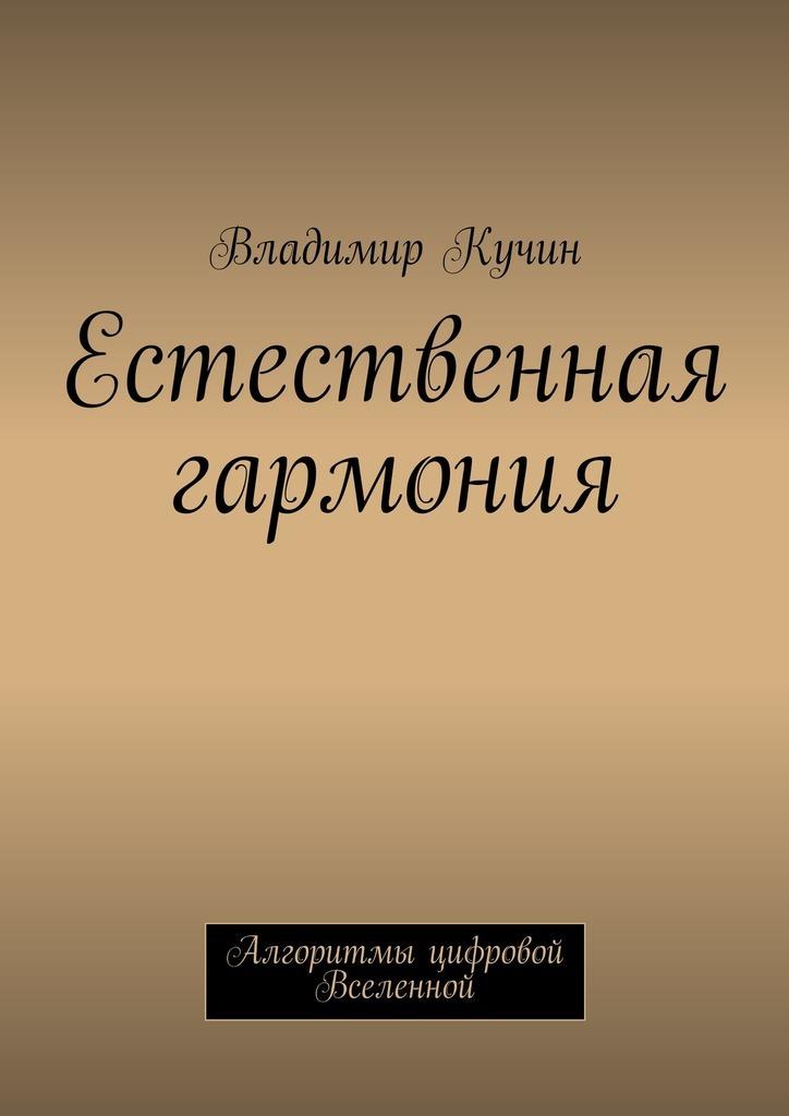 Владимир Кучин бесплатно
