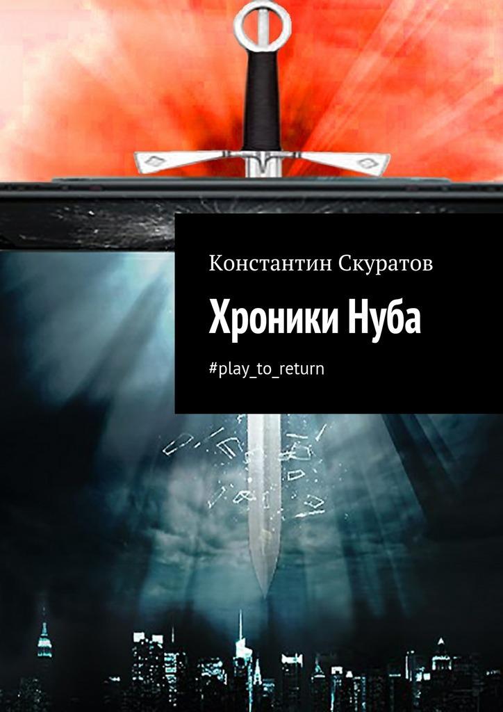 Константин Скуратов - ХроникиНуба