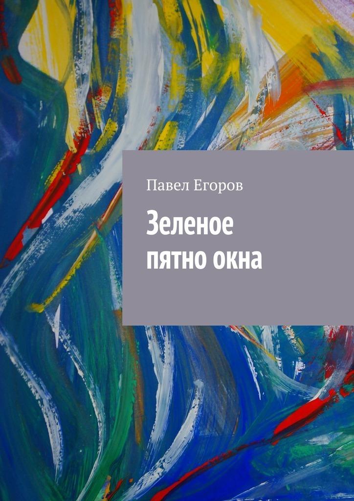 Павел Егоров Зеленое пятноокна егоров а искусство и общественная жизнь