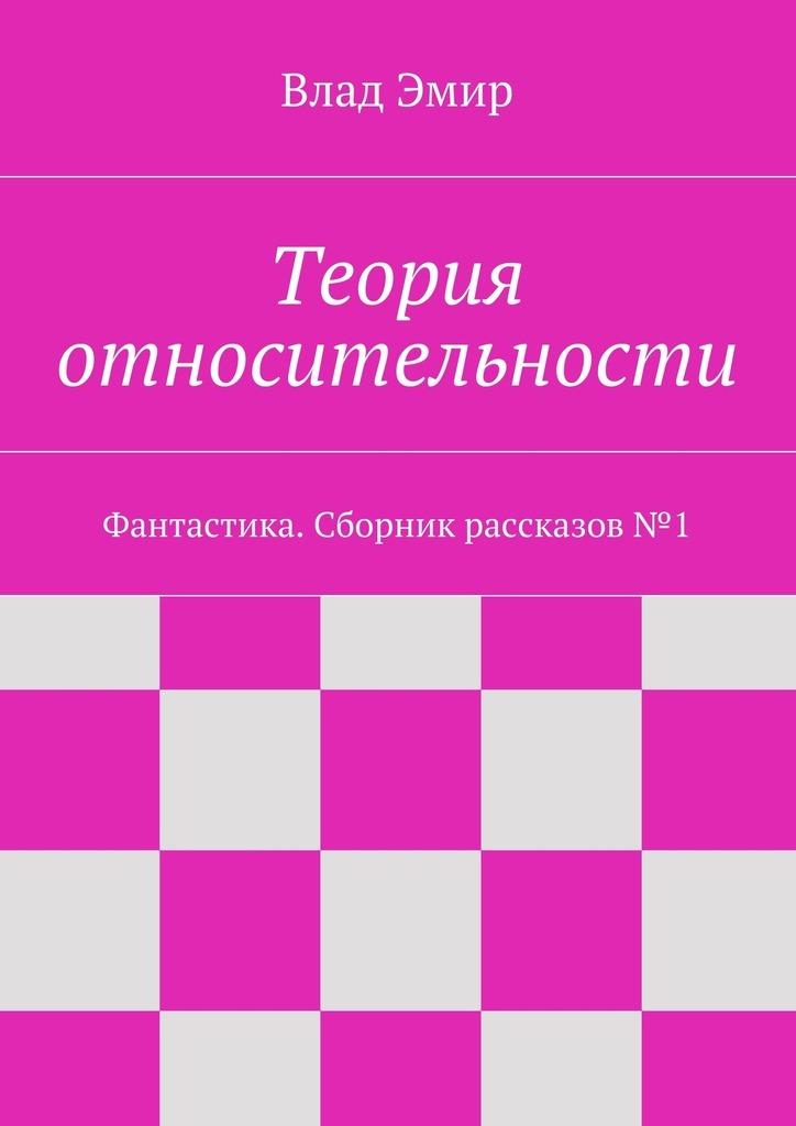 Влад Эмир Теория относительности влад эмир мои стихи сборник 1 piano