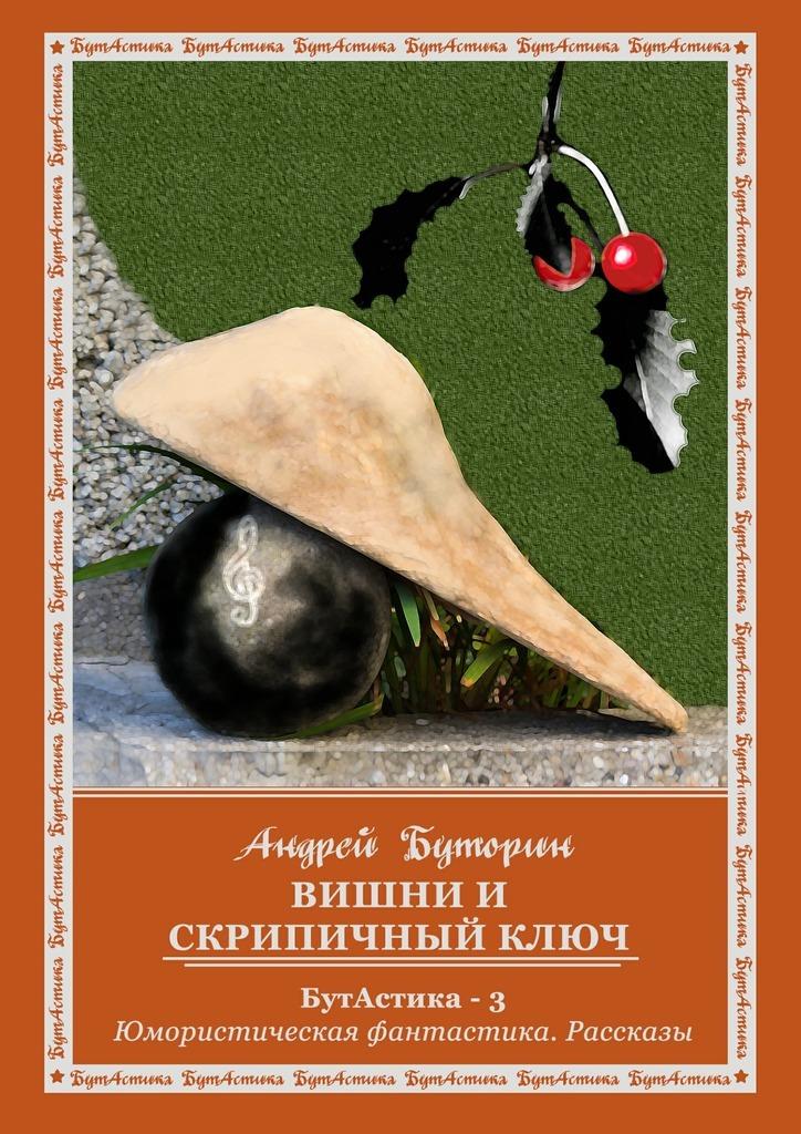 Андрей Буторин Вишни искрипичныйключ андрей буторин червоточина