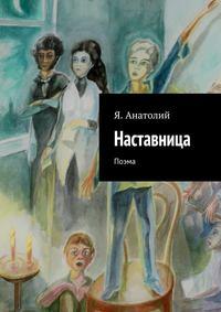 Анатолий, Я.  - Наставница