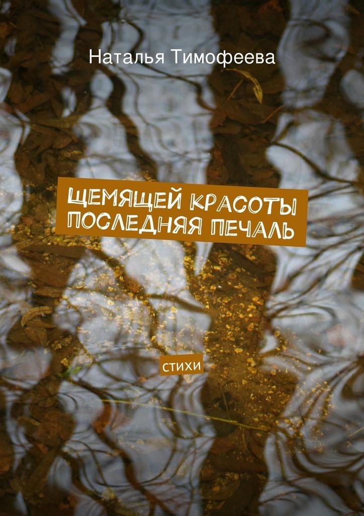 яркий рассказ в книге Наталья Владимировна Тимофеева
