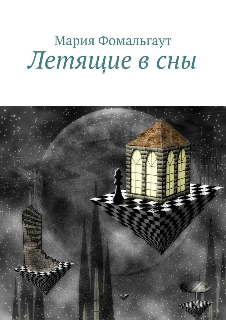 Мария Фомальгаут - Летящие всны