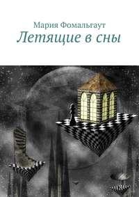 Фомальгаут, Мария Владимировна  - Летящие всны