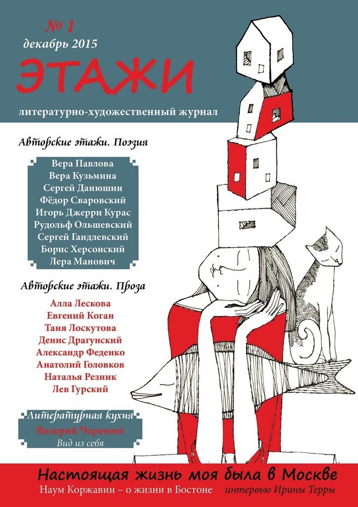 Литературно-художественный журнал Этажи цены онлайн