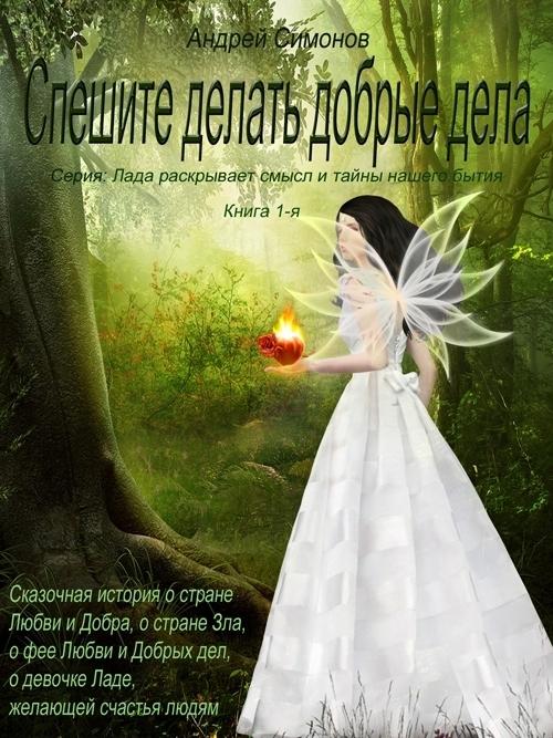 Обложка книги Спешите делать добрые дела, автор Симонов, Андрей