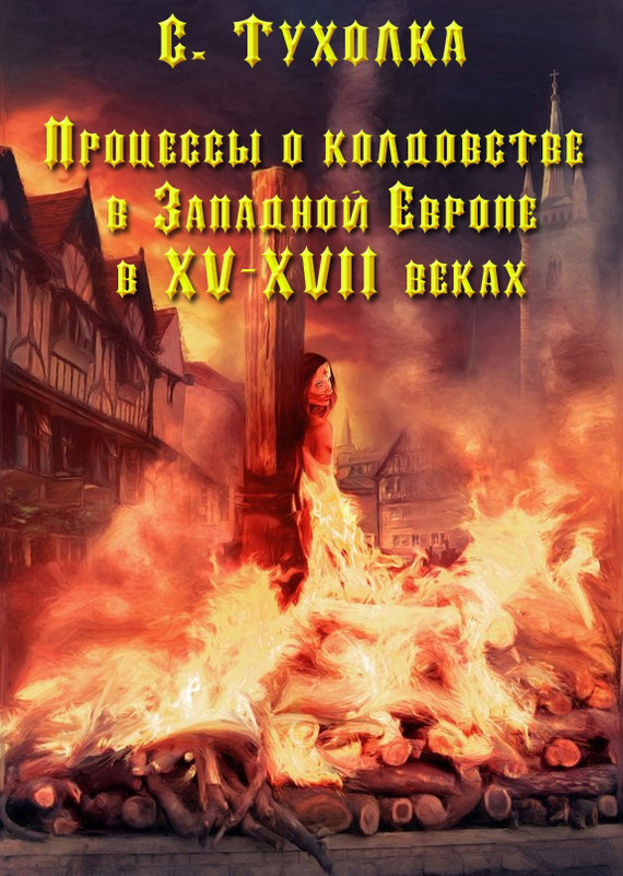 бесплатно Процессы о колдовстве в Западной Европе в XV-XVII веках Скачать Сергей Тухолка