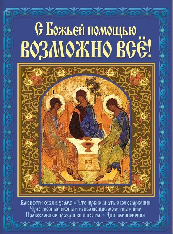 П. Е. Михалицын С Божьей помощью возможно все! какой дозиметр для себя