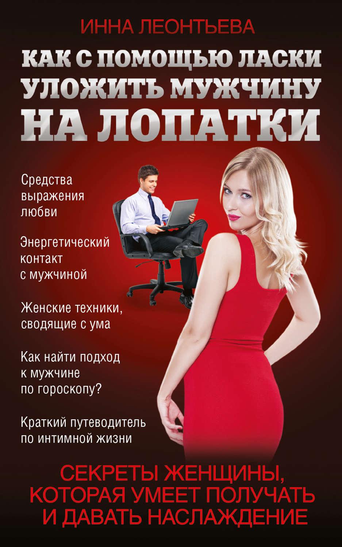 Скачать книгу мужская психология