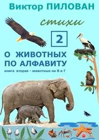 Пилован, Виктор  - Оживотных поалфавиту. Книга вторая. Животные наВиГ