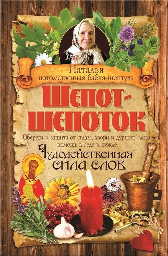 бабка Наталья Шепот-шепоток. Чудодейственная сила слов наталья степанова шепоток на счастье