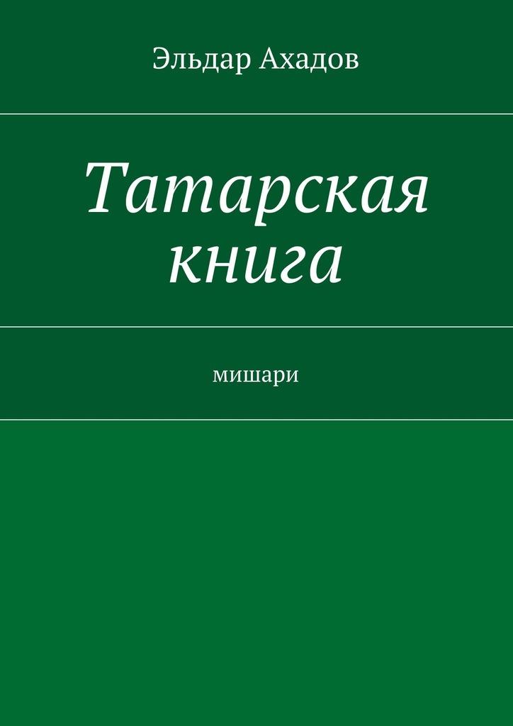 Эльдар Ахадов Татарская книга ISBN: 9785447440930 татарская чайная