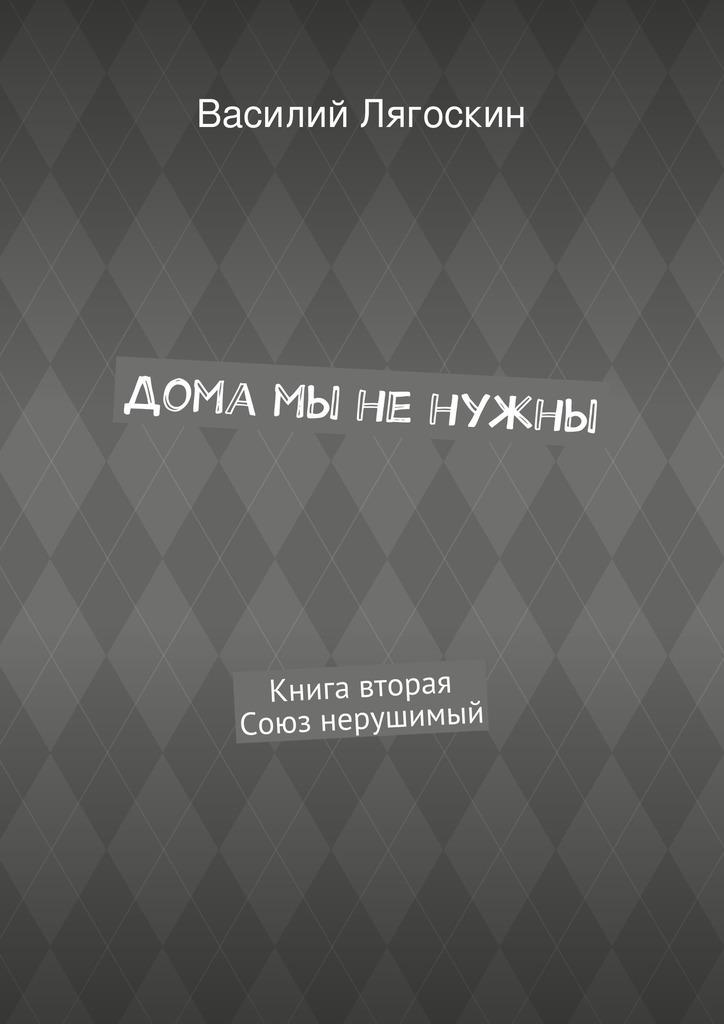 Василий Иванович Лягоскин Дома мы ненужны. Книга вторая. Союз нерушимый компьютер для пенсионеров книга