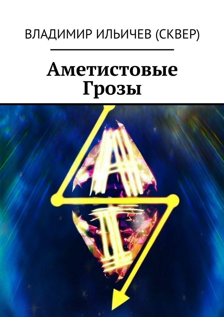 Владимир Ильичев (Сквер) бесплатно