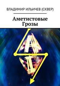 Сквер, Владимир Ильичев  - Аметистовые Грозы