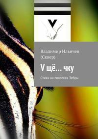 Сквер, Владимир Ильичев  - V щё…чку