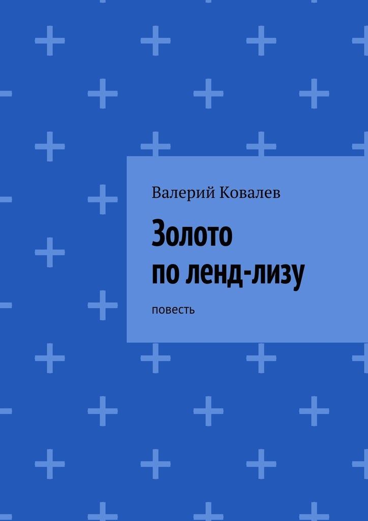 Валерий Николаевич Ковалев Золото поленд-лизу валерий николаевич ковалев золото поленд лизу