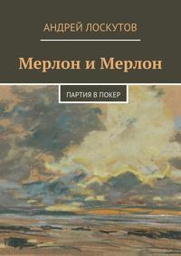 Андрей Лоскутов - Мерлон иМерлон. Партия впокер