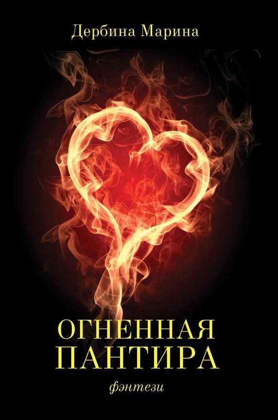 Марина Дербина - Огненная пантира. Пламя любви вечно