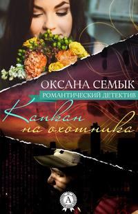Семык, Оксана  - Капкан на охотника