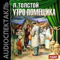 Толстой, Лев Николаевич  - Утро помещика (спектакль)