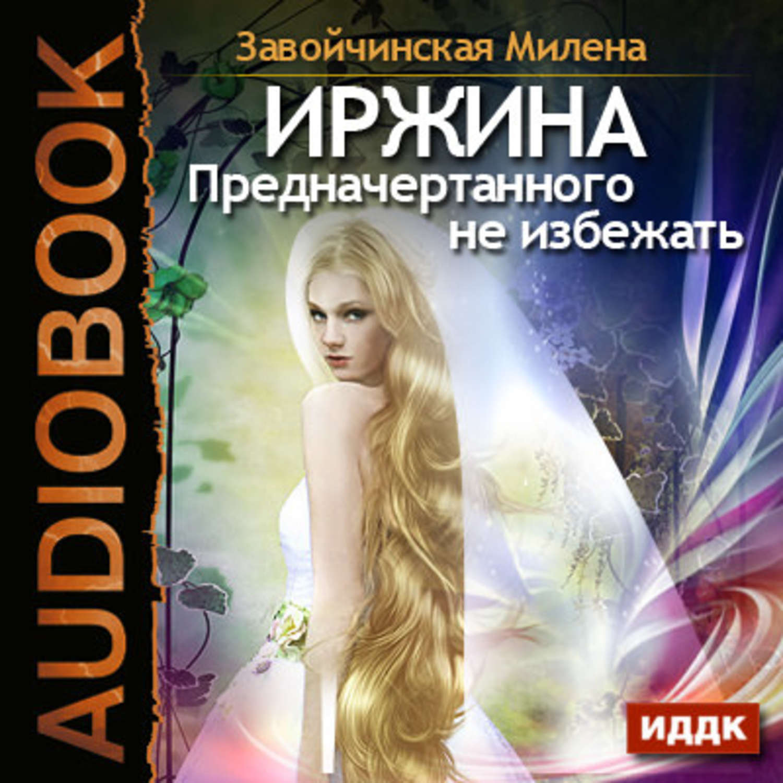 Книга иржина 3 скачать бесплатно
