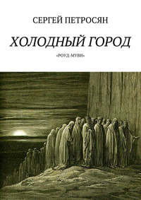 Сергей Петросян - Холодный город