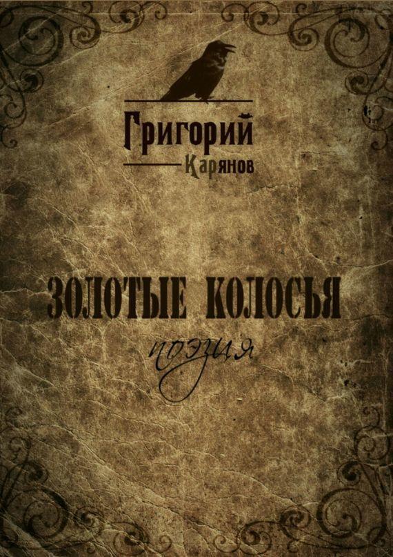 Скачать Золотые колосья бесплатно Григорий Карянов