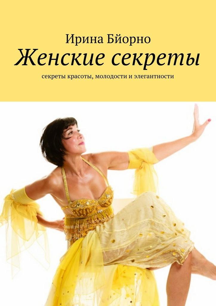 Ирина Бйорно Женские секреты помогите кроссовки пума в москве