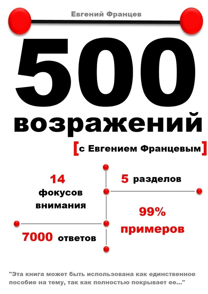Скачать 500 возражений быстро