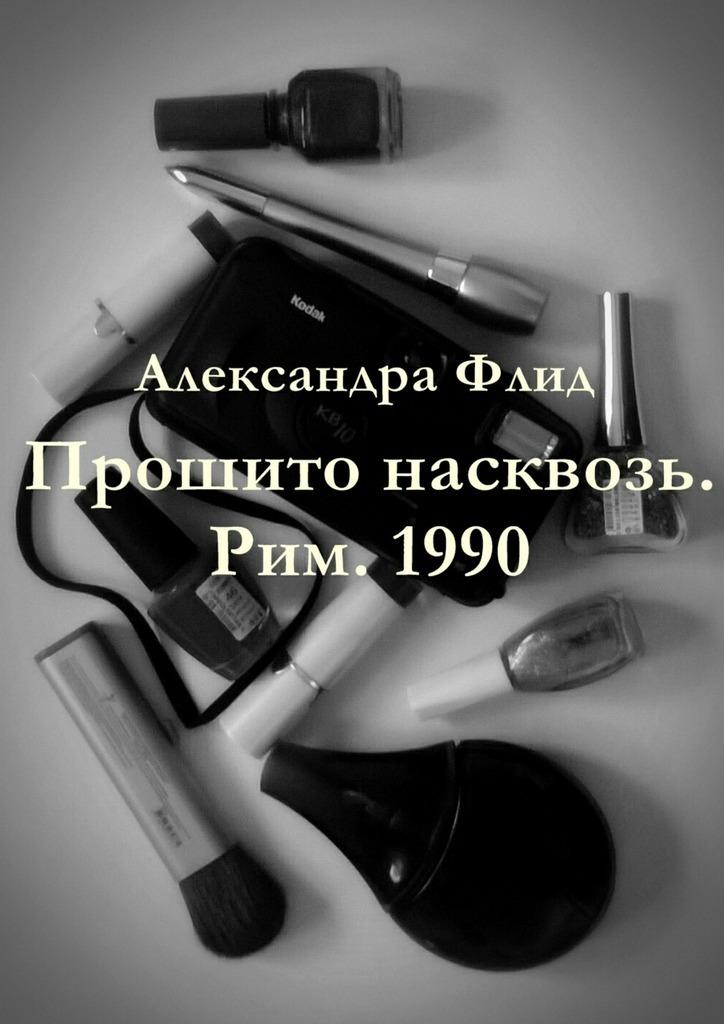 Александра Флид Прошито насквозь. Рим.1990
