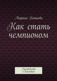 Китаева, Марина Витальевна  - Как стать чемпионом