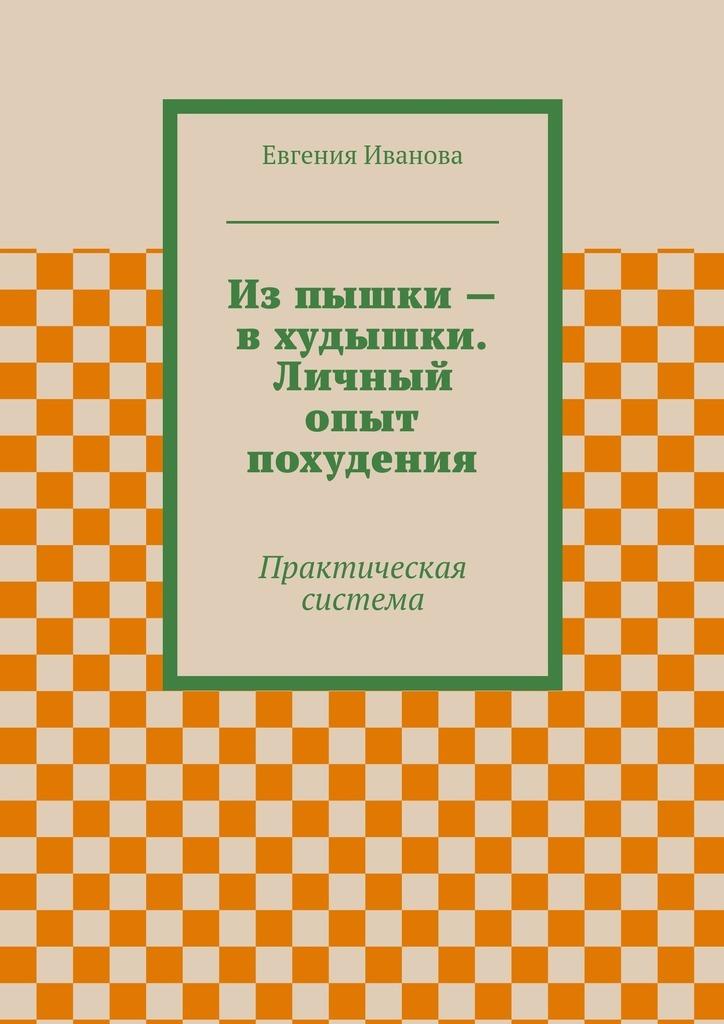 Евгения Петровна Иванова бесплатно