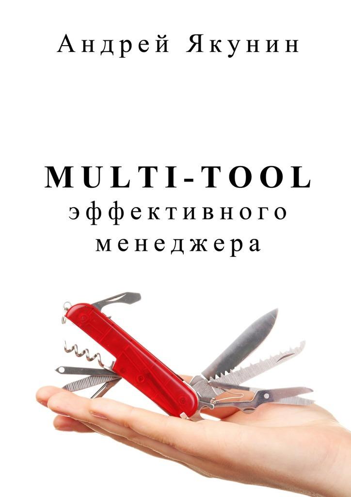 Андрей Якунин Multi-tool эффективного менеджера как продать свою квартиру и большей площади