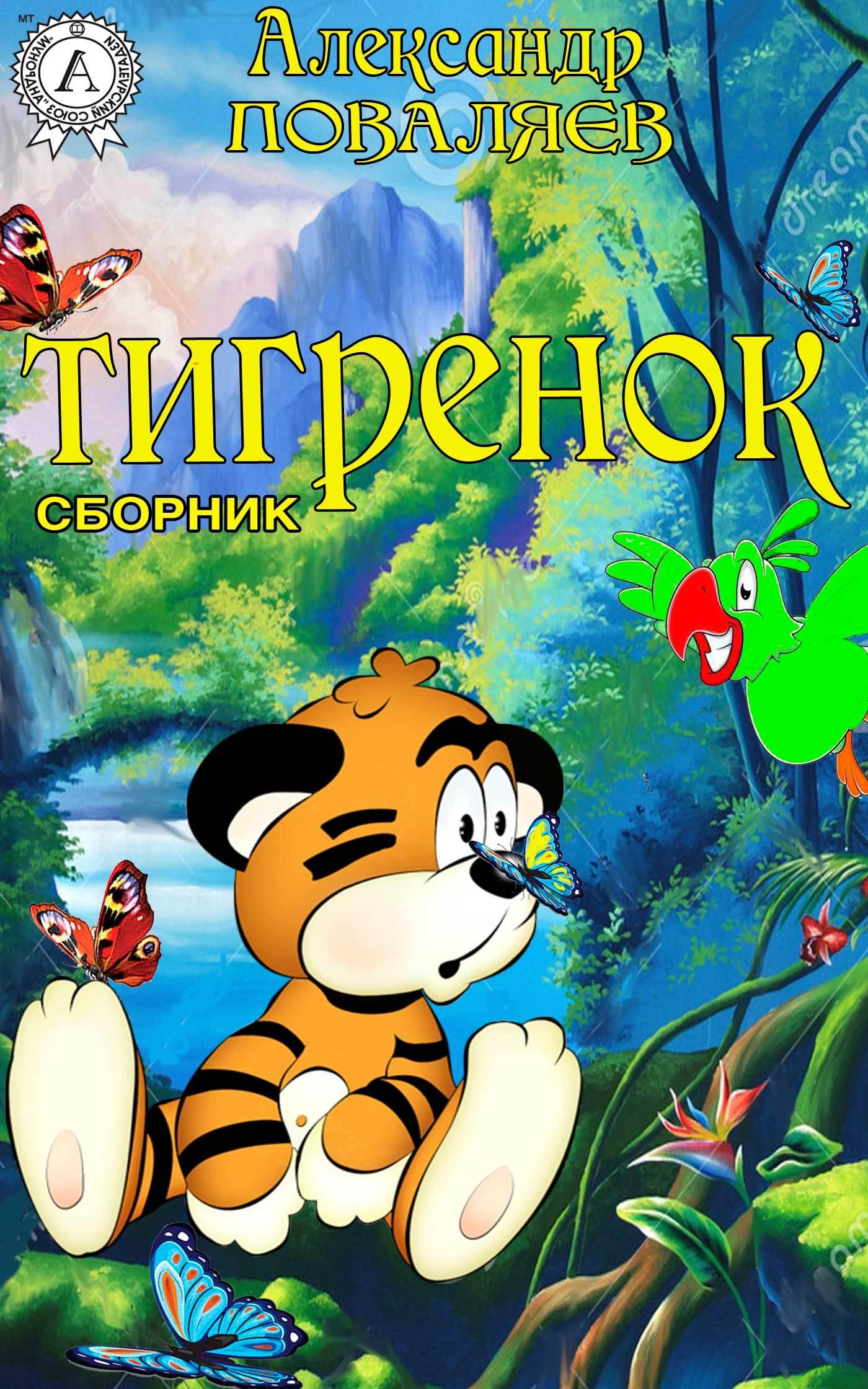 Книга Трамвай. Детский журнал №05/1991