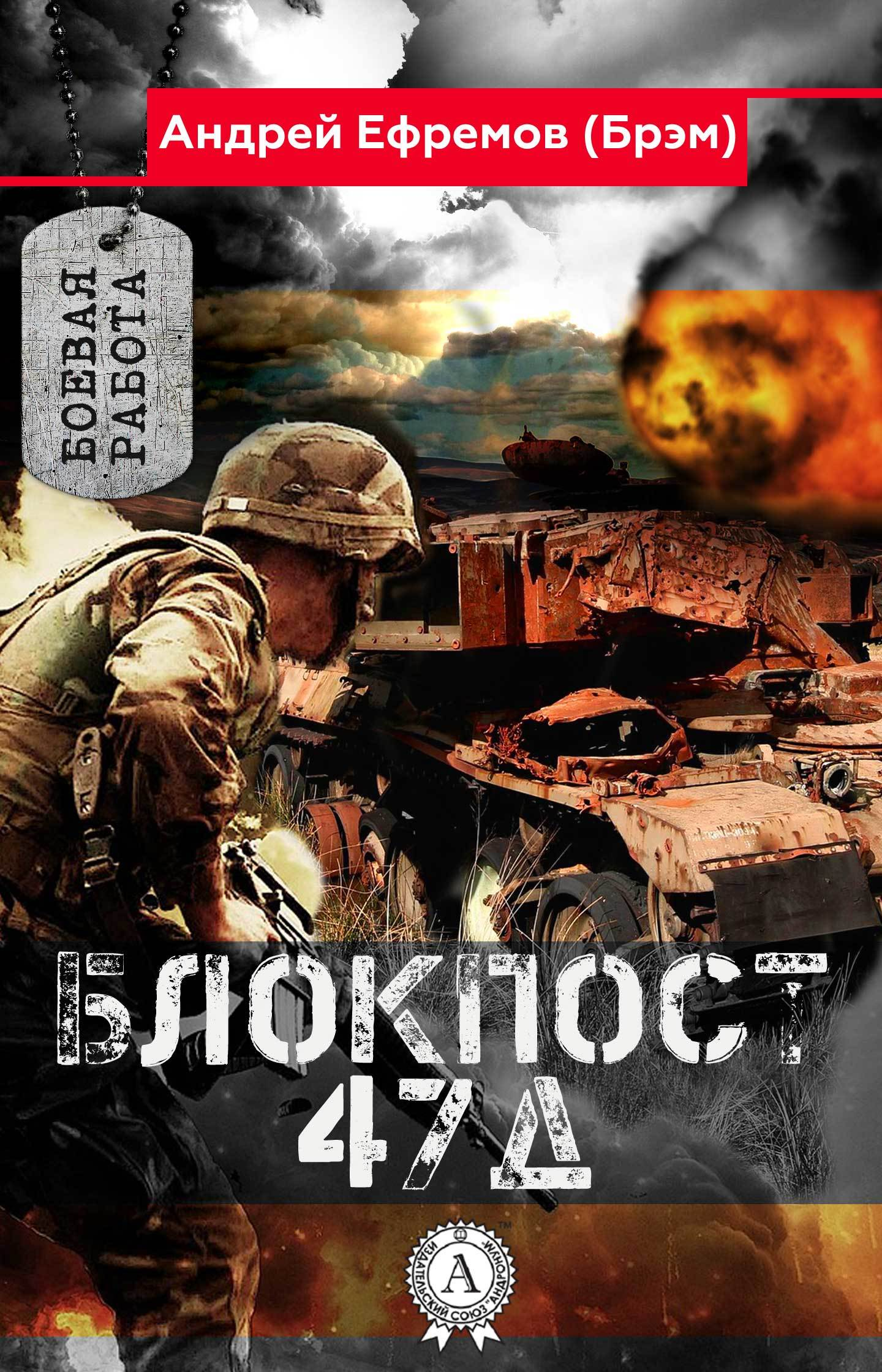 Андрей Ефремов (Брэм) Блокпост-47Д лидия сычева последний блокпост