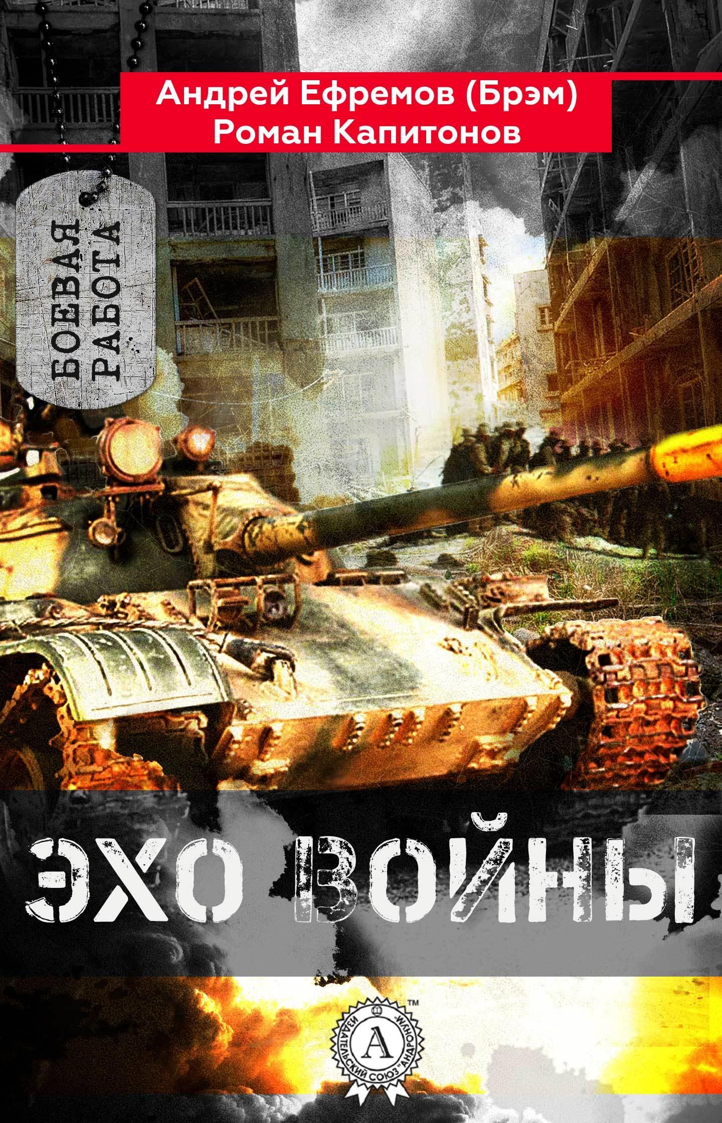 Андрей Ефремов (Брэм) Эхо войны уэллс г война миров рассказы