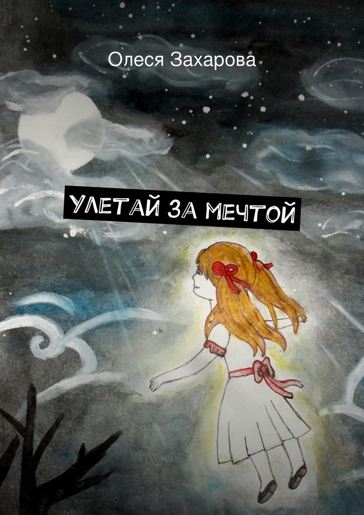 Олеся Валерьевна Захарова Улетай замечтой шар светящийся bumbum