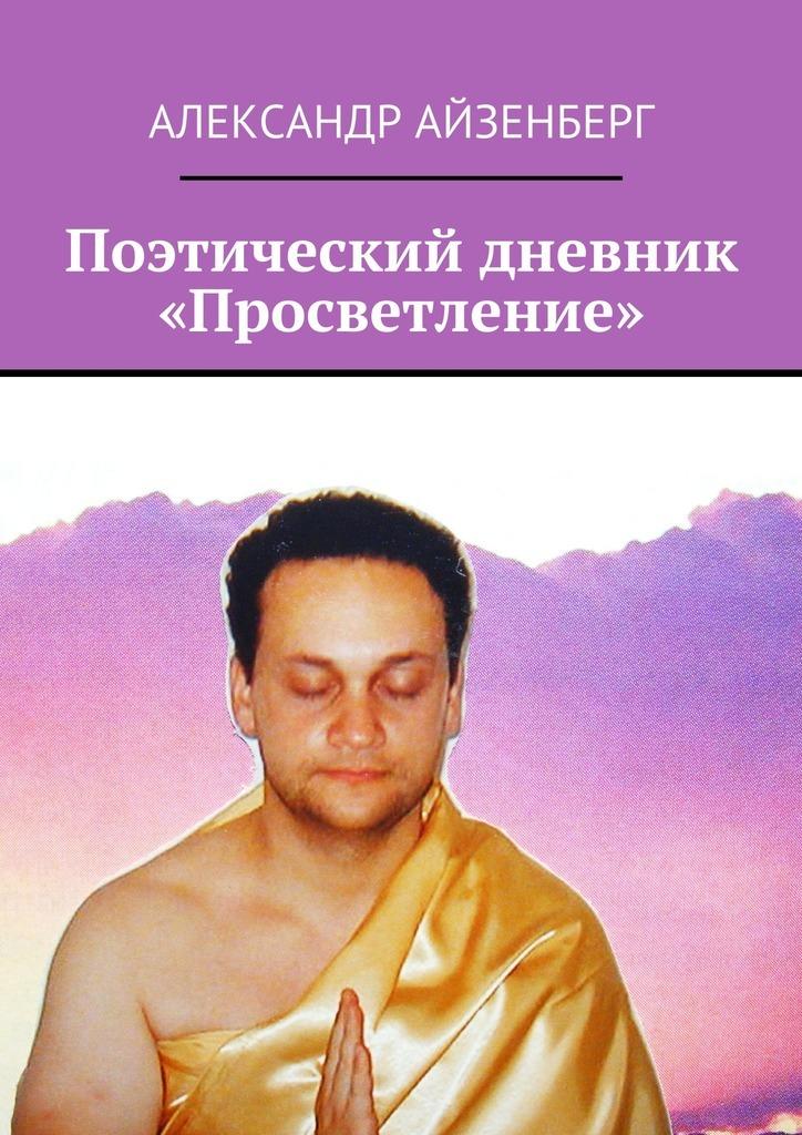 Александр Айзенберг Поэтический дневник «Просветление» женщина и желание полли янг айзенберг