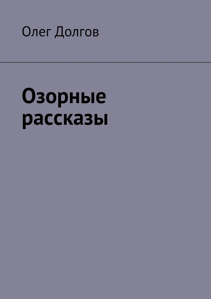 Олег Долгов Озорные рассказы литературная москва 100 лет назад