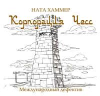 Ната Хаммер - Корпорация ЧЕСС