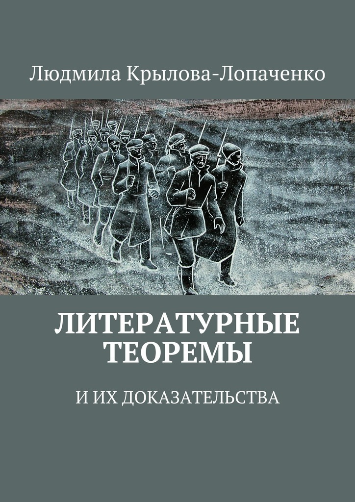 Людмила Крылова-Лопаченко Литературные теоремы иих доказательства дом романовых