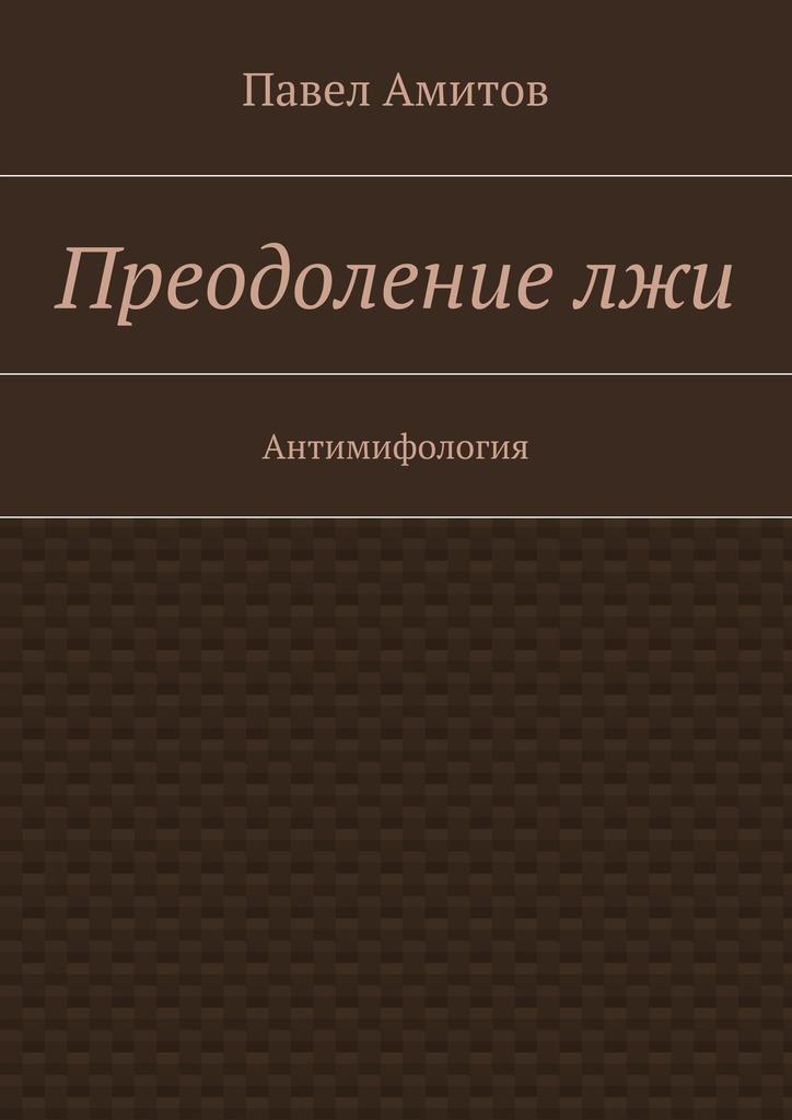 Павел Амитов бесплатно