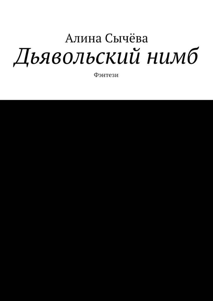 Алина Сыч ва