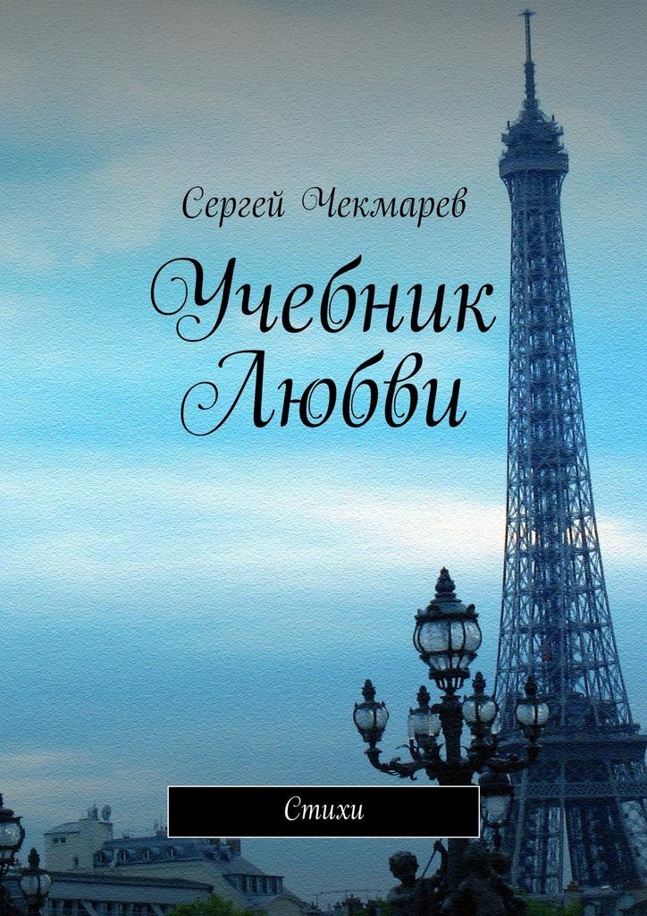 Сергей Чекмарев Учебник Любви