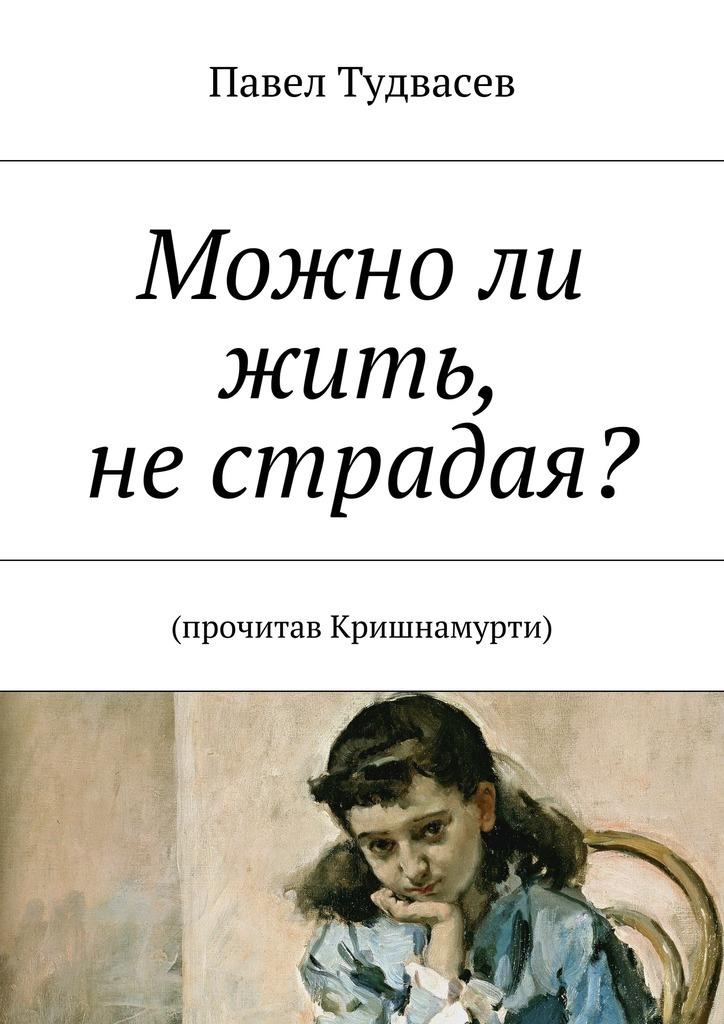 Павел Борисович Тудвасев бесплатно